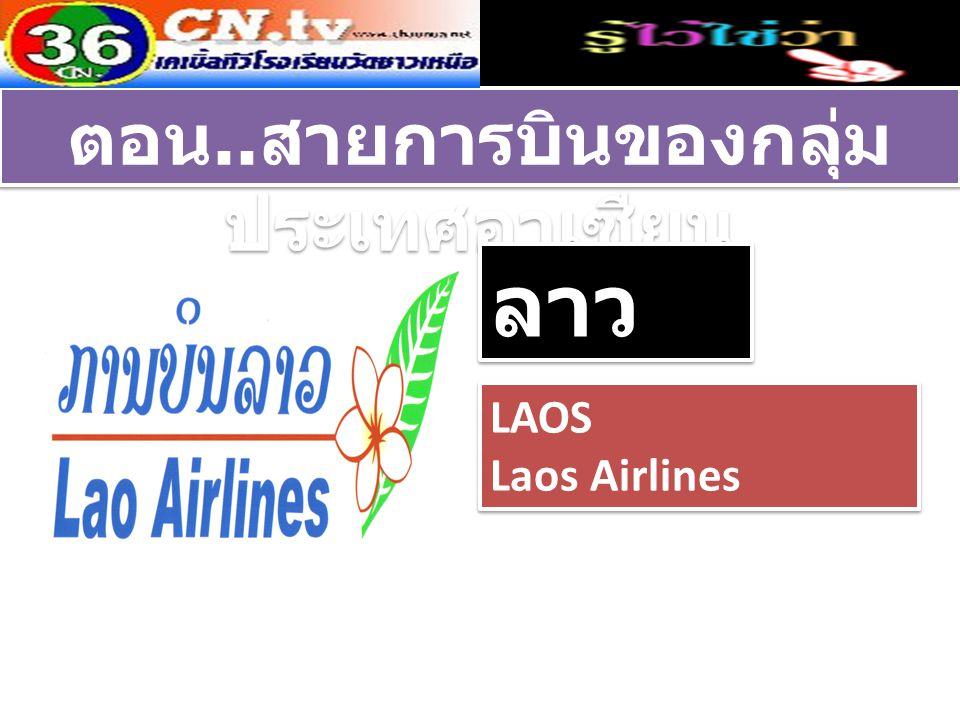 LAOS Laos Airlines LAOS Laos Airlines ตอน.. สายการบินของกลุ่ม ประเทศอาเซียน ลาว