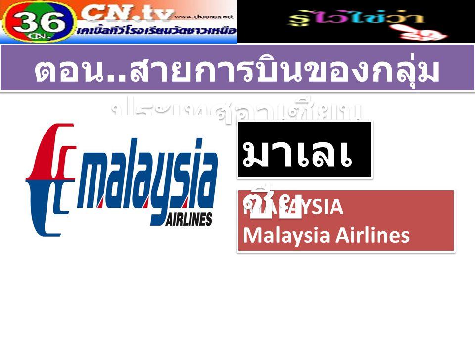 MALAYSIA Malaysia Airlines MALAYSIA Malaysia Airlines ตอน.. สายการบินของกลุ่ม ประเทศอาเซียน มาเลเ ซีย