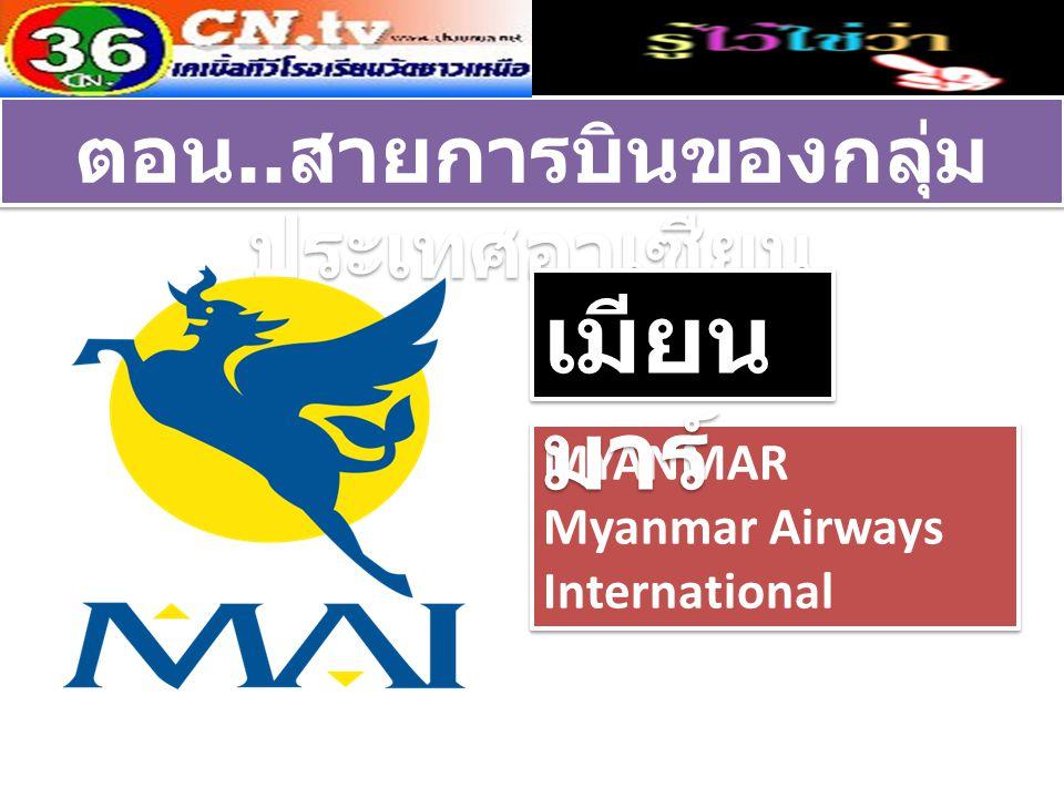 MYANMAR Myanmar Airways International ตอน.. สายการบินของกลุ่ม ประเทศอาเซียน เมียน มาร์