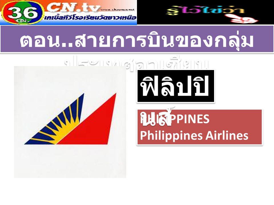 PHILIPPINES Philippines Airlines ตอน.. สายการบินของกลุ่ม ประเทศอาเซียน ฟิลิปปิ นส์