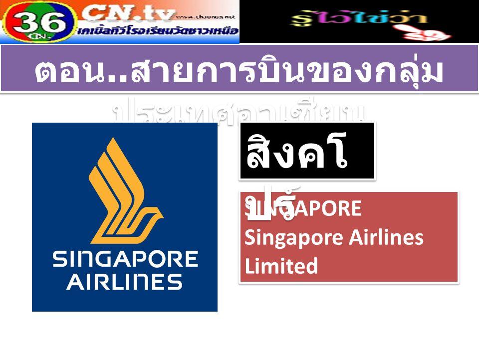 SINGAPORE Singapore Airlines Limited ตอน.. สายการบินของกลุ่ม ประเทศอาเซียน สิงคโ ปร์