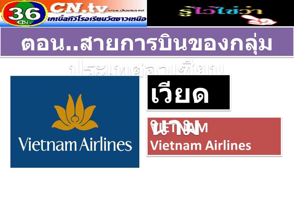 VIETNAM Vietnam Airlines VIETNAM Vietnam Airlines ตอน.. สายการบินของกลุ่ม ประเทศอาเซียน เวียด นาม