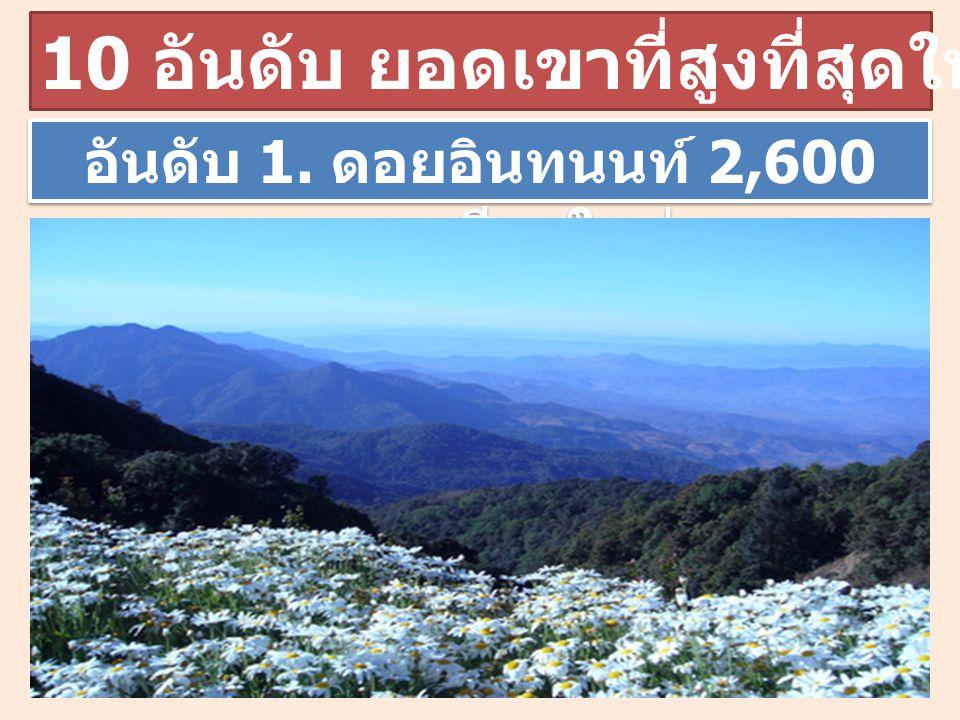 10 อันดับ ยอดเขาที่สูงที่สุดในประเทศไทย อันดับ 1. ดอยอินทนนท์ 2,600 เมตร เชียงใหม่