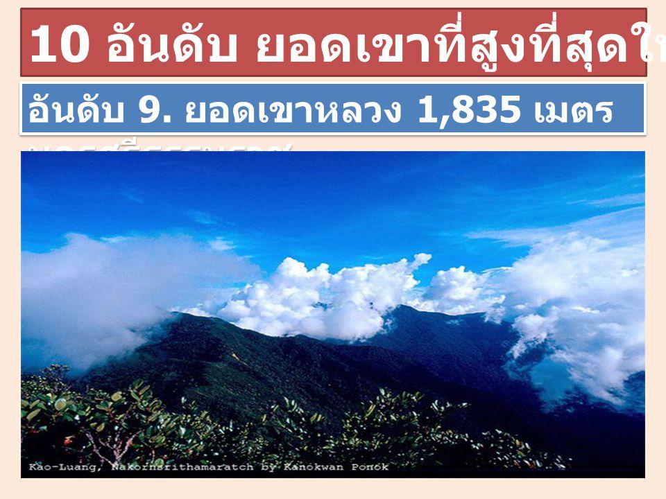 10 อันดับ ยอดเขาที่สูงที่สุดในประเทศไทย อันดับ 9. ยอดเขาหลวง 1,835 เมตร นครศรีธรรมราช