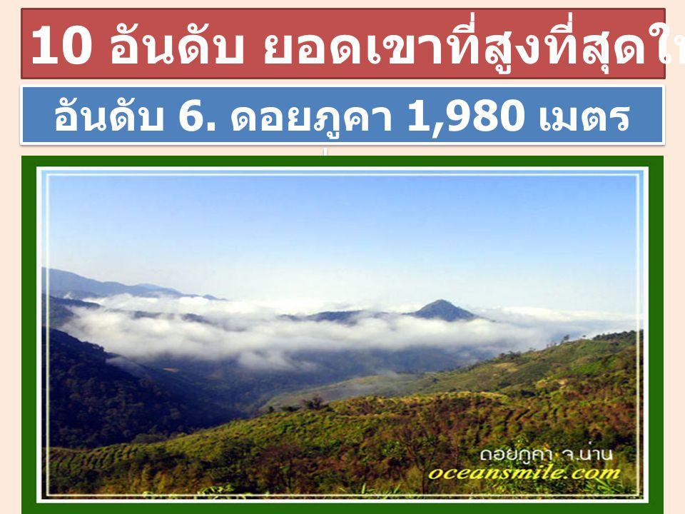 10 อันดับ ยอดเขาที่สูงที่สุดในประเทศไทย อันดับ 6. ดอยภูคา 1,980 เมตร น่าน