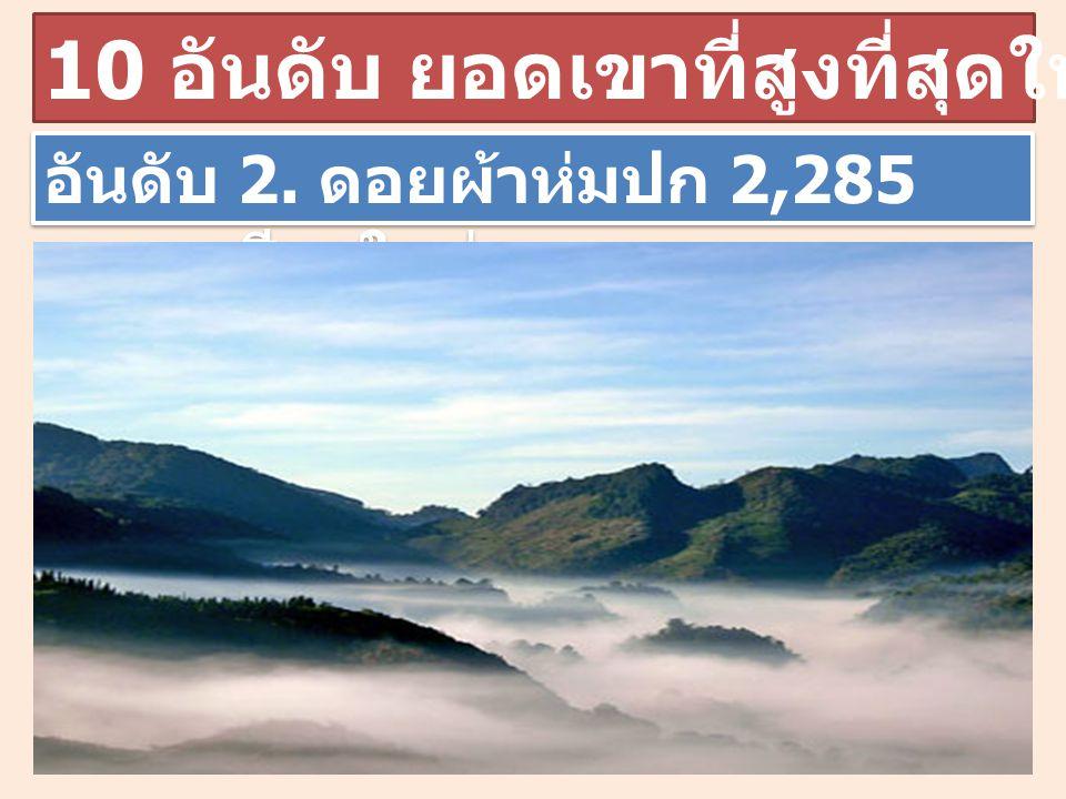10 อันดับ ยอดเขาที่สูงที่สุดในประเทศไทย อันดับ 2. ดอยผ้าห่มปก 2,285 เมตร เชียงใหม่