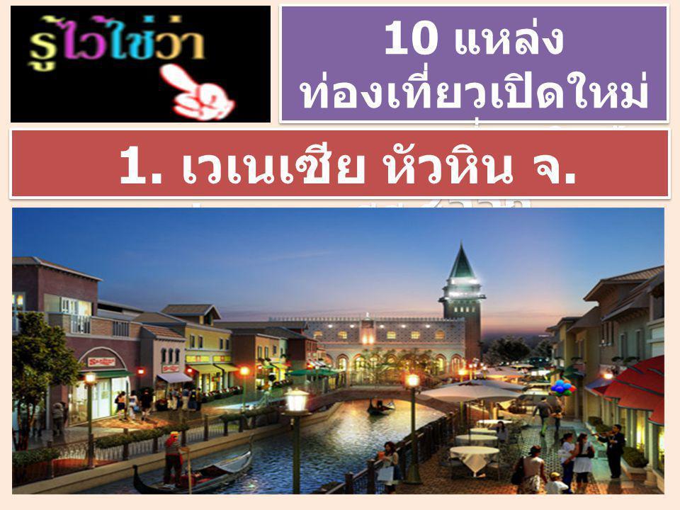 10 แหล่ง ท่องเที่ยวเปิดใหม่ มาแรงที่สุดในปี 2556 10 แหล่ง ท่องเที่ยวเปิดใหม่ มาแรงที่สุดในปี 2556 1.