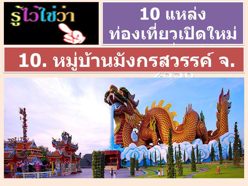 10 แหล่ง ท่องเที่ยวเปิดใหม่ มาแรงที่สุดในปี 2556 10 แหล่ง ท่องเที่ยวเปิดใหม่ มาแรงที่สุดในปี 2556 10.