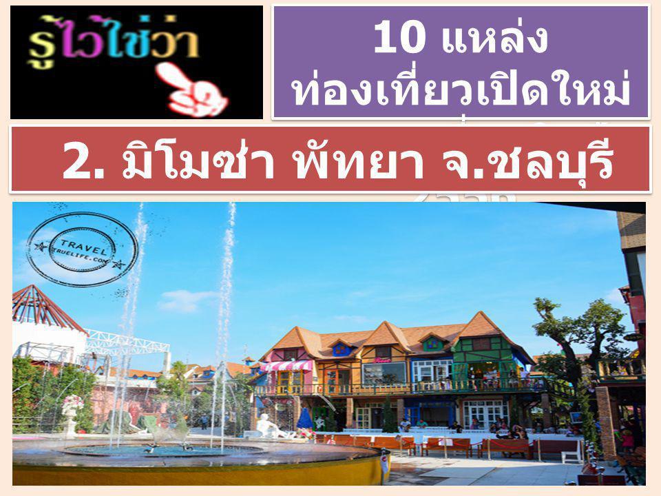 10 แหล่ง ท่องเที่ยวเปิดใหม่ มาแรงที่สุดในปี 2556 10 แหล่ง ท่องเที่ยวเปิดใหม่ มาแรงที่สุดในปี 2556 2.