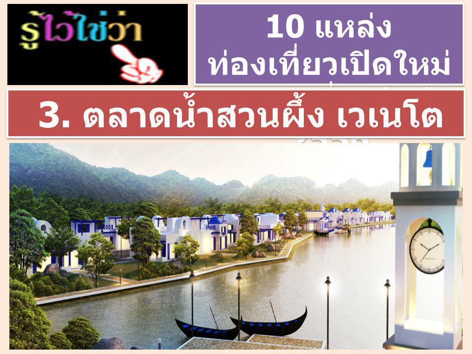 10 แหล่ง ท่องเที่ยวเปิดใหม่ มาแรงที่สุดในปี 2556 10 แหล่ง ท่องเที่ยวเปิดใหม่ มาแรงที่สุดในปี 2556 3.