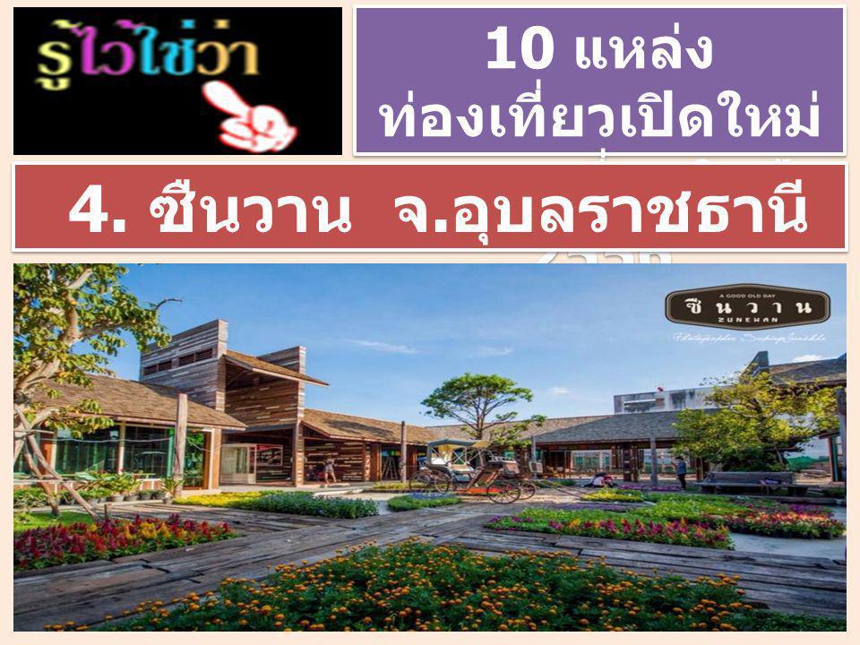 10 แหล่ง ท่องเที่ยวเปิดใหม่ มาแรงที่สุดในปี 2556 10 แหล่ง ท่องเที่ยวเปิดใหม่ มาแรงที่สุดในปี 2556 4.