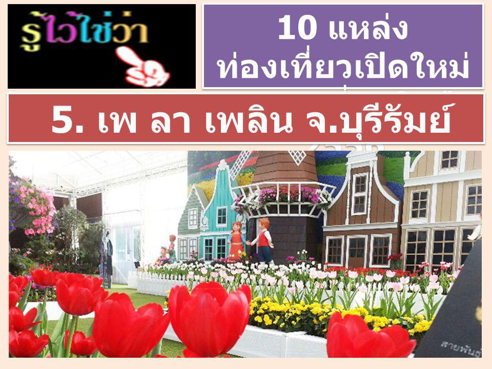 10 แหล่ง ท่องเที่ยวเปิดใหม่ มาแรงที่สุดในปี 2556 10 แหล่ง ท่องเที่ยวเปิดใหม่ มาแรงที่สุดในปี 2556 5.