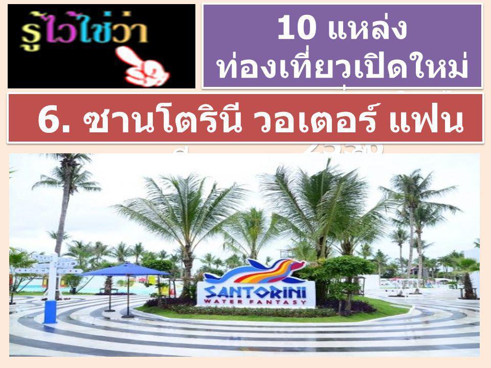 10 แหล่ง ท่องเที่ยวเปิดใหม่ มาแรงที่สุดในปี 2556 10 แหล่ง ท่องเที่ยวเปิดใหม่ มาแรงที่สุดในปี 2556 6.