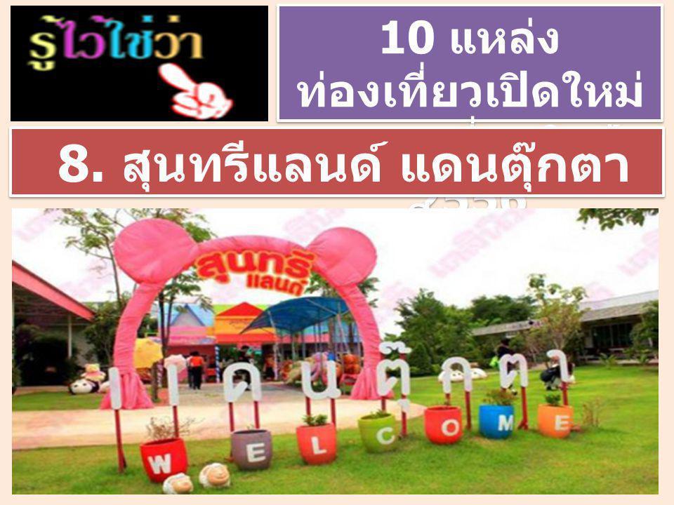 10 แหล่ง ท่องเที่ยวเปิดใหม่ มาแรงที่สุดในปี 2556 10 แหล่ง ท่องเที่ยวเปิดใหม่ มาแรงที่สุดในปี 2556 8.