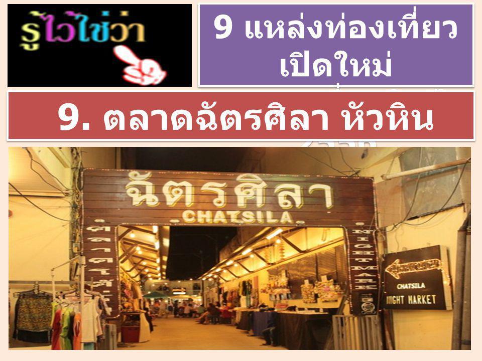 9 แหล่งท่องเที่ยว เปิดใหม่ มาแรงที่สุดในปี 2556 9 แหล่งท่องเที่ยว เปิดใหม่ มาแรงที่สุดในปี 2556 9.