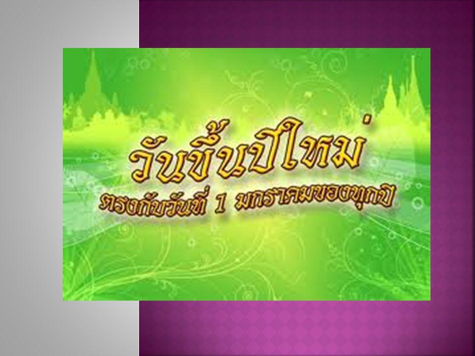  ในอดีต วันขึ้นปีใหม่ของไทยได้มีการ เปลี่ยนแปลงมาแล้ว 4 ครั้งคือ ครั้ง แรกถือเอาวันแรม 1 ค่ำ เดือนอ้าย เป็น วันขึ้นปีใหม่ซึ่ง ตรงกับเดือนมกราคม ครั้งที่ 2 กำหนดให้วันขึ้นปีใหม่ ตรง กับวันขึ้น 1 ค่ำ เดือน 5 ตามคติ พราหมณ์ ซึ่งตรงกับเดือนเมษายน การกำหนดวันขึ้นปีใหม่ใน 2 ครั้งนี้ ถือเอาทางจันทรคติเป็นหลัก  ต่อมาได้ถือเอาทางสุริยคติแทน โดย กำหนดให้วันที่ 1 เมษายน เป็นวันขึ้นปี ใหม่ ตั้งแต่ พ.