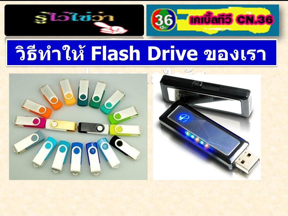 ไวรัส เข้าไปฝังตัวอยู่ใน Flash Drive ได้อย่างไร เมื่อเสียบ Flash Drive เข้ากับ คอมพิวเตอร์ที่มีไวรัสอยู่ ไวรัสจะแพร่กระจายตัวเอง โดยการเขียน ตัวเอง พร้อมกับเขียนไฟล์ที่มีชื่อว่า Autorun.inf ลงบน Flash Drive ซึ่ง File นี้จะเป็นตัว บอกให้ Windows เรียกโปรแกรมทำงาน อัตโนมัติ และพร้อมที่จะแพร่กระจายตัวเอง เมื่อเรานำ Flash Drive ไปเสียบกับ เครื่องคอมพิวเตอร์เครื่องต่อไป เมื่อเสียบ Flash Drive เข้ากับ คอมพิวเตอร์ที่มีไวรัสอยู่ ไวรัสจะแพร่กระจายตัวเอง โดยการเขียน ตัวเอง พร้อมกับเขียนไฟล์ที่มีชื่อว่า Autorun.inf ลงบน Flash Drive ซึ่ง File นี้จะเป็นตัว บอกให้ Windows เรียกโปรแกรมทำงาน อัตโนมัติ และพร้อมที่จะแพร่กระจายตัวเอง เมื่อเรานำ Flash Drive ไปเสียบกับ เครื่องคอมพิวเตอร์เครื่องต่อไป