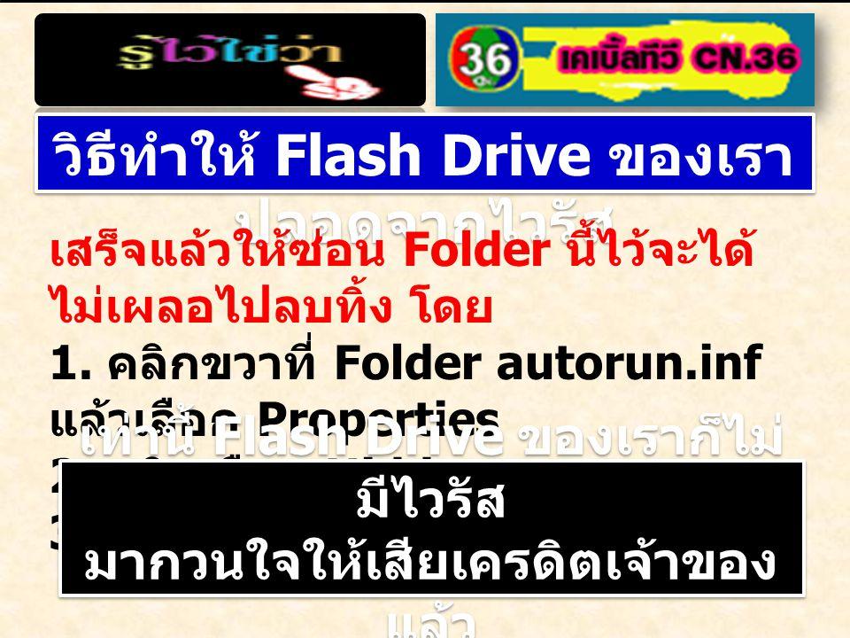 วิธีทำให้ Flash Drive ของเรา ปลอดจากไวรัส เสร็จแล้วให้ซ่อน Folder นี้ไว้จะได้ ไม่เผลอไปลบทิ้ง โดย 1. คลิกขวาที่ Folder autorun.inf แล้วเลือก Propertie
