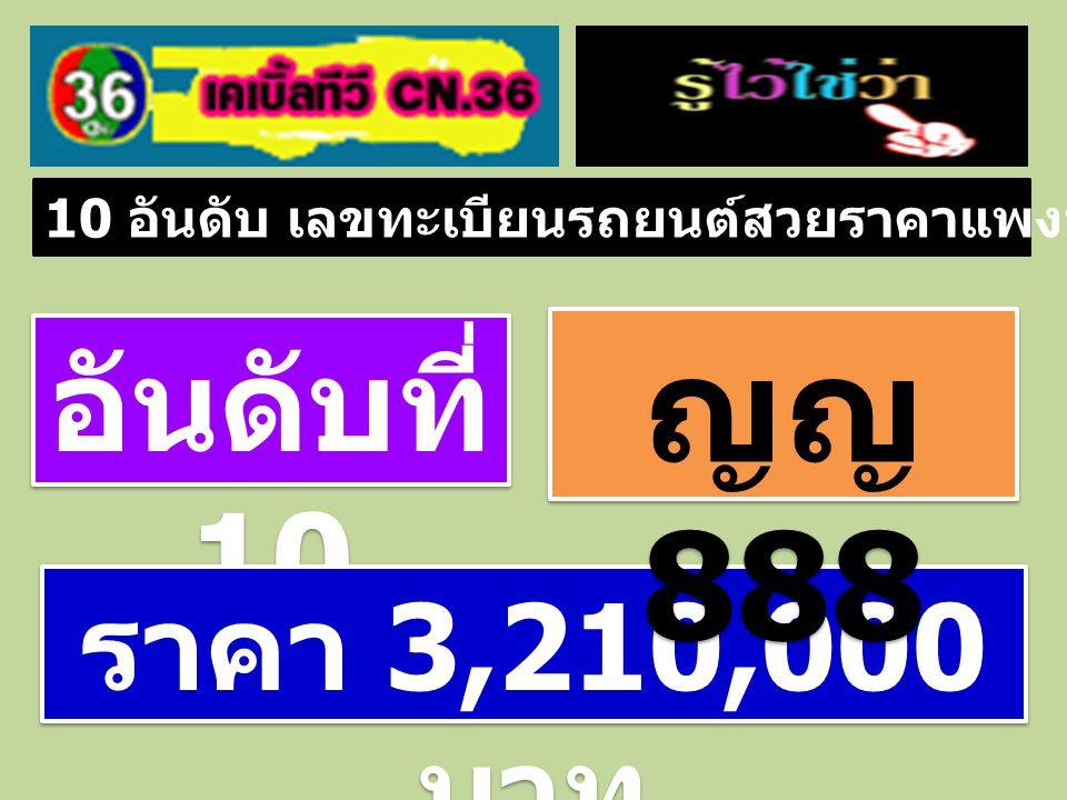 10 อันดับ เลขทะเบียนรถยนต์สวยราคาแพงที่สุดในประเทศไทย อันดับที่ 10 ราคา 3,210,000 บาท ญญ 888