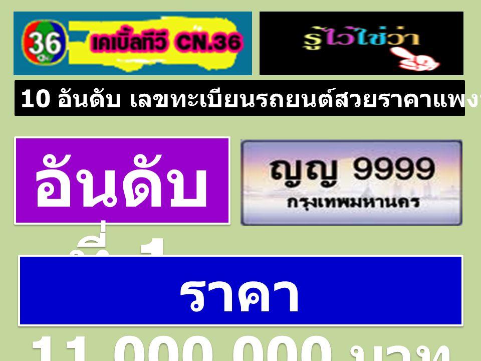 10 อันดับ เลขทะเบียนรถยนต์สวยราคาแพงที่สุดในประเทศไทย อันดับ ที่ 1 ราคา 11,000,000 บาท