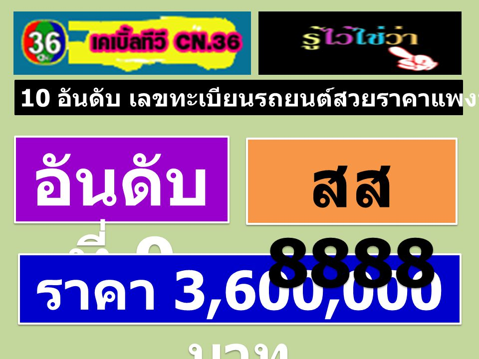 10 อันดับ เลขทะเบียนรถยนต์สวยราคาแพงที่สุดในประเทศไทย อันดับ ที่ 9 ราคา 3,600,000 บาท สส 8888