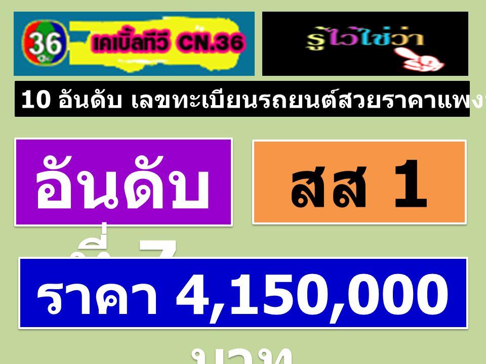 10 อันดับ เลขทะเบียนรถยนต์สวยราคาแพงที่สุดในประเทศไทย อันดับ ที่ 7 ราคา 4,150,000 บาท สส 1