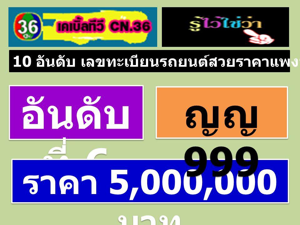 10 อันดับ เลขทะเบียนรถยนต์สวยราคาแพงที่สุดในประเทศไทย อันดับ ที่ 6 ราคา 5,000,000 บาท ญญ 999