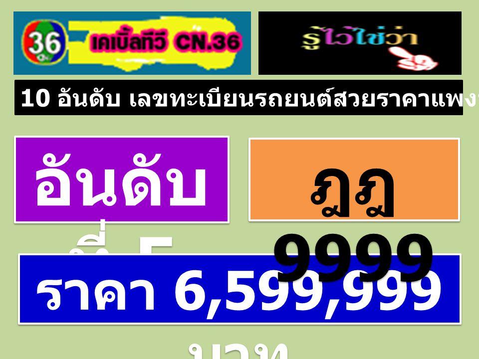 10 อันดับ เลขทะเบียนรถยนต์สวยราคาแพงที่สุดในประเทศไทย อันดับ ที่ 4 ราคา 7,000,000 บาท