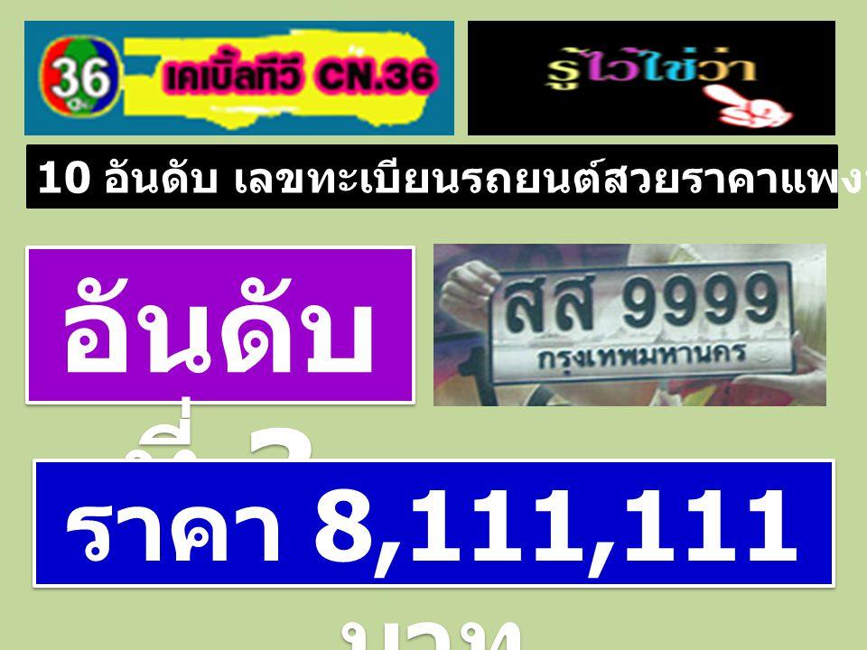 10 อันดับ เลขทะเบียนรถยนต์สวยราคาแพงที่สุดในประเทศไทย อันดับ ที่ 3 ราคา 8,111,111 บาท