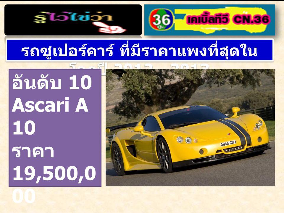 รถซูเปอร์คาร์ ที่มีราคาแพงที่สุดใน โลกปี 2012 - 2013 อันดับ 10 Ascari A 10 ราคา 19,500,0 00 บาท