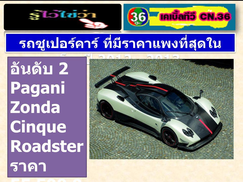 รถซูเปอร์คาร์ ที่มีราคาแพงที่สุดใน โลกปี 2012 - 2013 อันดับ 2 Pagani Zonda Cinque Roadster ราคา 55,500,0 00 บาท