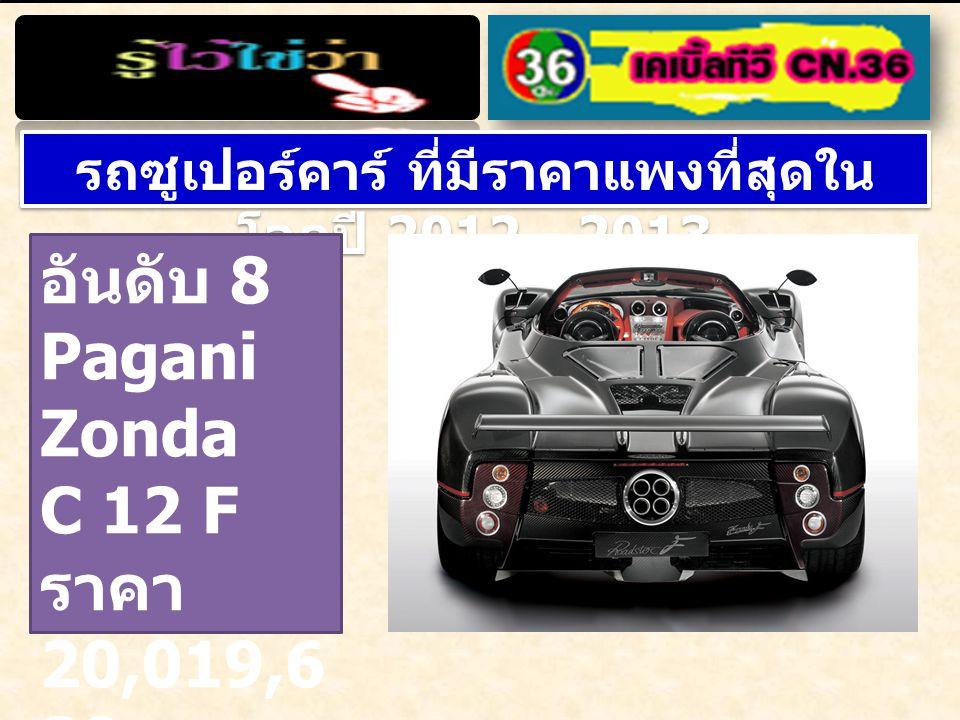 รถซูเปอร์คาร์ ที่มีราคาแพงที่สุดใน โลกปี 2012 - 2013 อันดับ 8 Pagani Zonda C 12 F ราคา 20,019,6 30 บาท