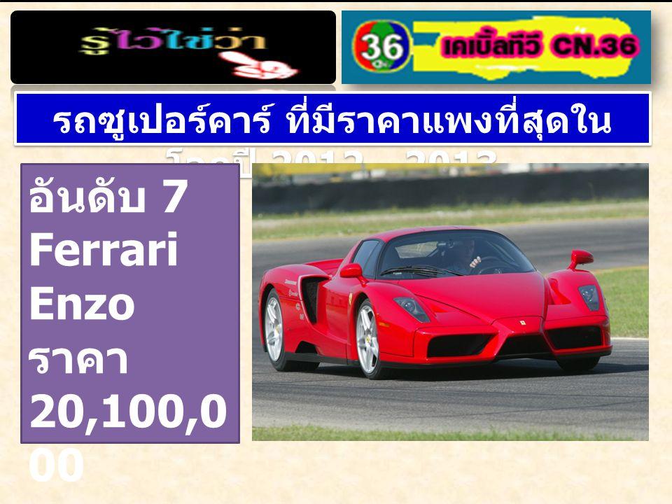 รถซูเปอร์คาร์ ที่มีราคาแพงที่สุดใน โลกปี 2012 - 2013 อันดับ 7 Ferrari Enzo ราคา 20,100,0 00 บาท