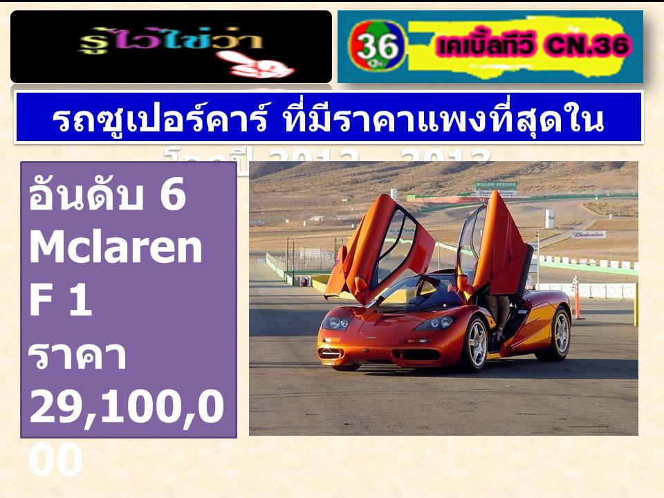 รถซูเปอร์คาร์ ที่มีราคาแพงที่สุดใน โลกปี 2012 - 2013 อันดับ 6 Mclaren F 1 ราคา 29,100,0 00 บาท