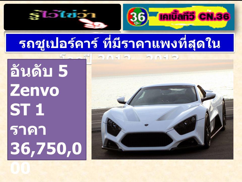 รถซูเปอร์คาร์ ที่มีราคาแพงที่สุดใน โลกปี 2012 - 2013 อันดับ 5 Zenvo ST 1 ราคา 36,750,0 00 บาท