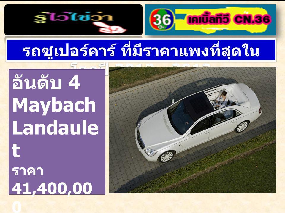 รถซูเปอร์คาร์ ที่มีราคาแพงที่สุดใน โลกปี 2012 - 2013 อันดับ 3 Koenigs egg Agera R ราคา 48,000,0 00 บาท