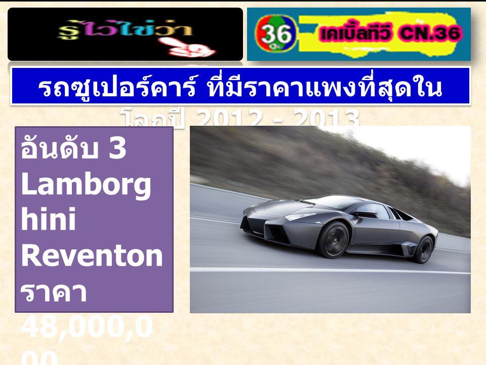 รถซูเปอร์คาร์ ที่มีราคาแพงที่สุดใน โลกปี 2012 - 2013 อันดับ 3 Lamborg hini Reventon ราคา 48,000,0 00 บาท