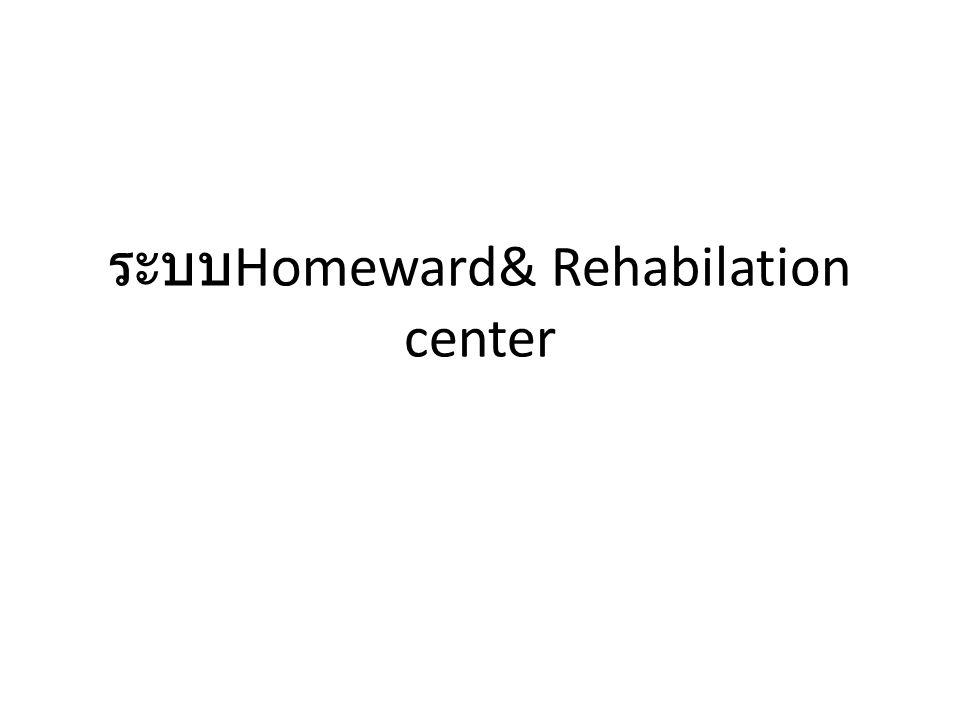 ระบบ Homeward& Rehabilation center