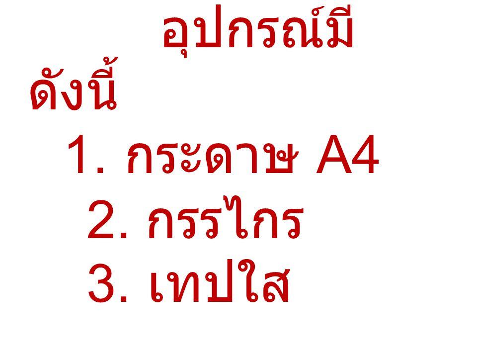 8.Locked ( ล็อค ทึ )