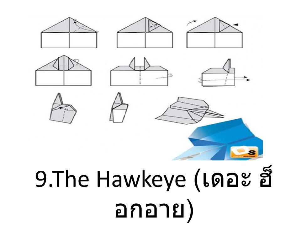 9.The Hawkeye ( เดอะ ฮ็ อกอาย )