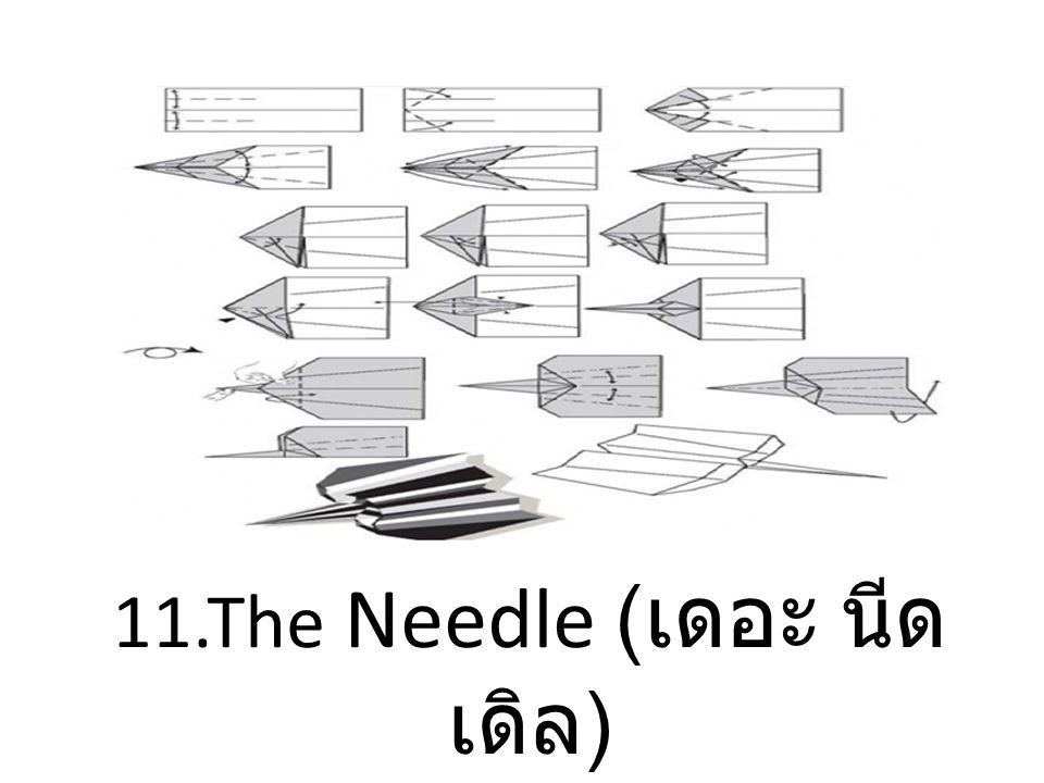 11.The Needle ( เดอะ นีด เดิล )
