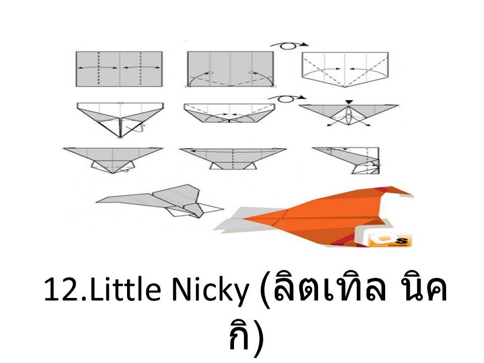 12.Little Nicky ( ลิตเทิล นิค กิ )