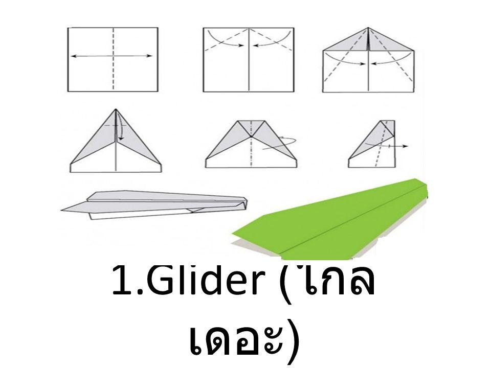 1.Glider ( ไกล เดอะ )