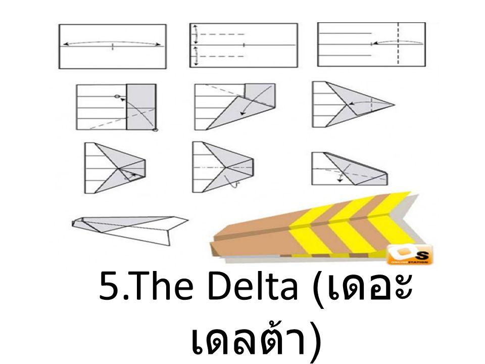 5.The Delta ( เดอะ เดลต้า )