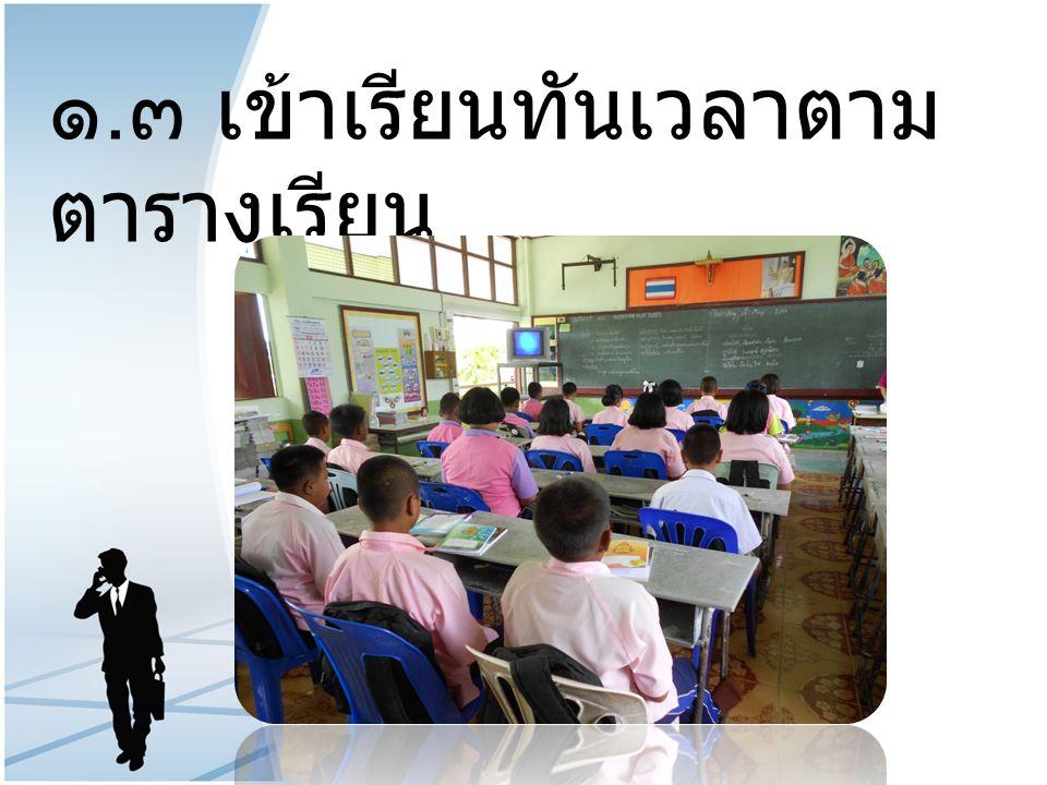 ๑. ๓ เข้าเรียนทันเวลาตาม ตารางเรียน
