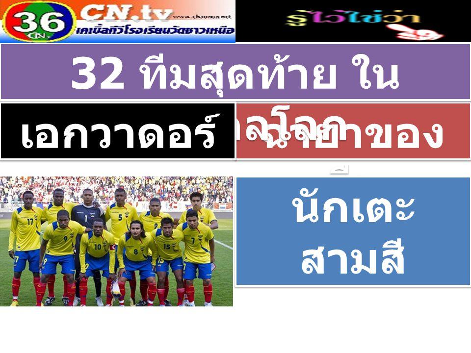 ฉายาของ ทีม 32 ทีมสุดท้าย ใน ฟุตบอลโลก เอกวาดอร์ นักเตะ สามสี นักเตะ สามสี