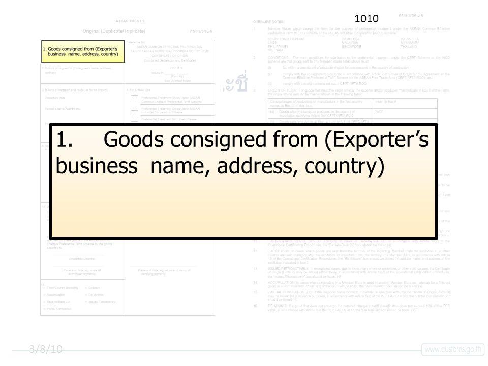 คลิกเพื่อแก้ไขลักษณะชื่อเรื่องรองต้นแบบ 3/8/10 1.Goods consigned from (Exporter's business name, address, country) 1010