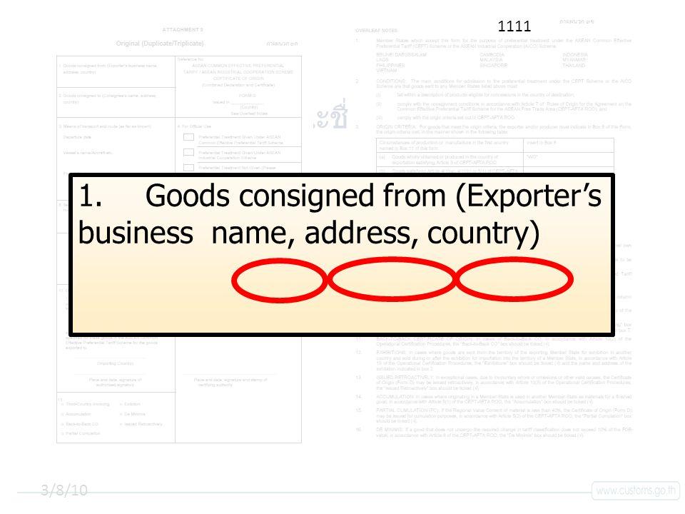 คลิกเพื่อแก้ไขลักษณะชื่อเรื่องรองต้นแบบ 3/8/10 1.Goods consigned from (Exporter's business name, address, country) 1111