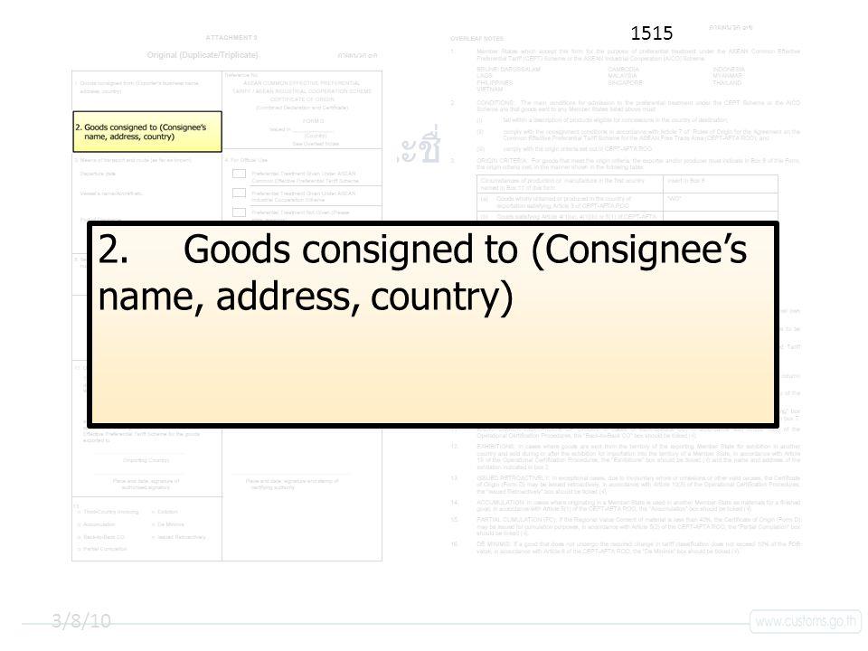 คลิกเพื่อแก้ไขลักษณะชื่อเรื่องรองต้นแบบ 3/8/10 2.Goods consigned to (Consignee's name, address, country) 1515