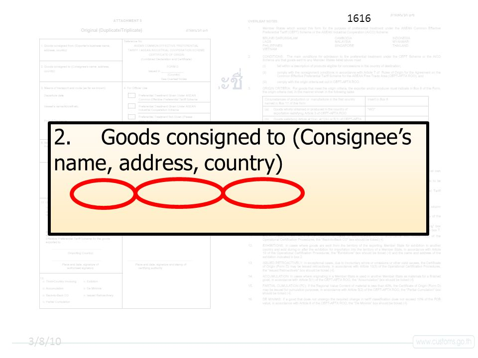 คลิกเพื่อแก้ไขลักษณะชื่อเรื่องรองต้นแบบ 3/8/10 2.Goods consigned to (Consignee's name, address, country) 1616